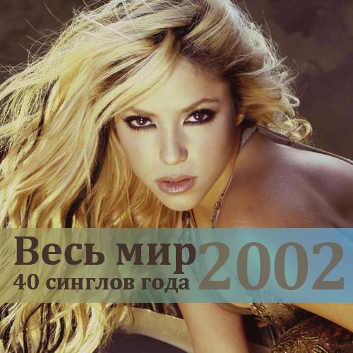 Мировые хиты '02