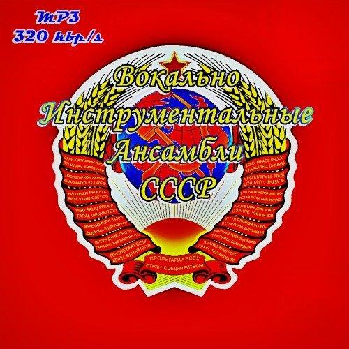 ВИА СССР (от А до Я)